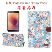 花卉 彩繪 三星 Galaxy Tab S3 10.5 T590 T595 平板皮套 保護套 繁花 布藝 平板保護套 支架 保護殼