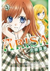 ARISA 雙子迷情09