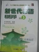 【書寶二手書T7/語言學習_ZBT】新世代日語輕鬆學-讀本3_于乃明