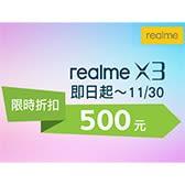 【realme X3 限時下殺 現折500元】