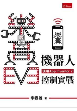樂高EV3機器人手機控制實戰(使用App Inventor 2)