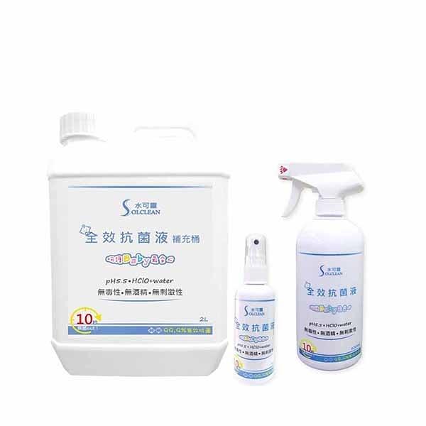 水可靈全效抗菌液500ml噴瓶x1+100mlx1+2Lx1瓶
