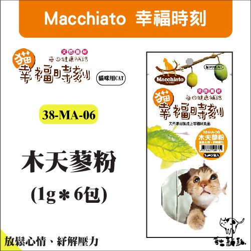 :貓點點寵舖:Macchiato〔幸福時刻,38-MA-06,木天蓼果實粉,6包入〕80元