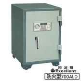 阿波羅保險箱_防火型(700ALD)