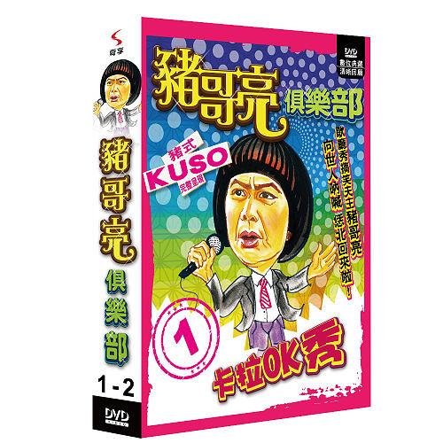 豬哥亮俱樂部(1~2集) DVD [1片] ( 豬哥亮/黃西田/康弘/蔡頭 )