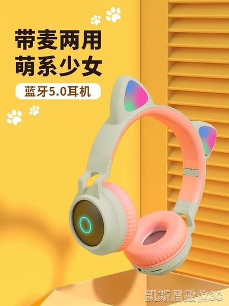 利威朗少女帶麥克風韓版可愛頭戴式無線耳麥藍牙耳機貓耳貓耳朵女 新年優惠