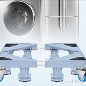 洗衣機底座托架移動萬向輪支架海爾滾筒置物架通用全自動墊高腳架 PA1210『pink領袖衣社』