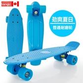 小魚板香蕉板新手代步刷街單翹滑板兒童成人四輪滑板車【全館免運】
