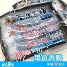 【台北魚市】墨魚香腸 300g...
