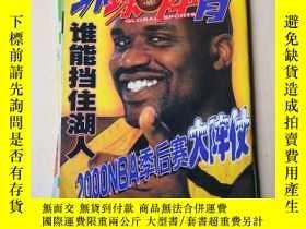 二手書博民逛書店環球體育2000NBA罕見季後賽大陣仗Y6936