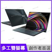華碩 ASUS UX481FL-0051A10210U 蒼宇藍 ZenBook Duo 雙螢幕筆電【14 FHD/i5-10210U/8G/MX250 2G/512G SSD/Buy3c奇展】