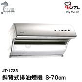 《喜特麗》JT-1733S 斜背式電熱型排油煙機 除油煙機 70CM