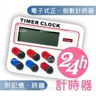 24小時正倒數計時器-單入(GP-6)[93290]