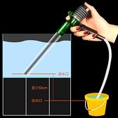 魚缸換水器 魚缸換水器吸便器魚缸刷換水神器吸魚糞器虹吸管抽水器洗沙器水管  美物 99免運