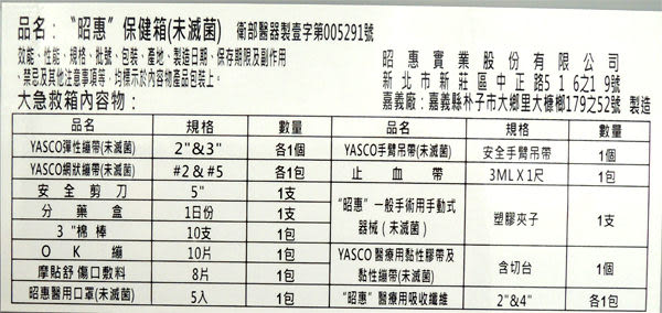 YASCO昭惠保健箱急救箱(大)-內含醫材