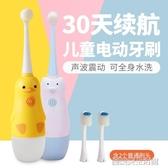 兒童電動牙刷寶寶小孩子嬰兒幼兒2-3-4-5-6-10歲以上軟毛自動牙刷 優樂美