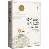 後殖民與日治記憶:二十一世紀台灣小說