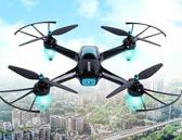 無人機航拍高清專業遙控飛機兒童小學生小型男孩玩具四軸飛行器 時尚小鋪