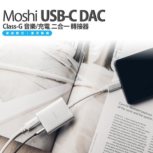 Moshi USB-C DAC Class-G 音樂/充電 二合一 轉接器