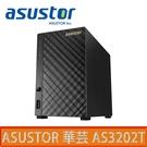 ASUSTOR 華芸 AS-3202T 2Bay網路儲存伺服器