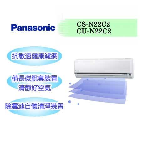 限雙北寄送 Panasonic 國際牌 定頻一對一分離式冷氣(CS-N22C2/CU-N22C2)$18300含基安