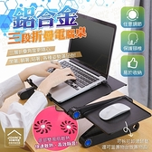 鋁合金三段折疊筆記型電腦桌 帶滑鼠墊 360度散熱筆電桌 床上升降桌【YX0105】《約翰家庭百貨