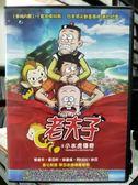 影音專賣店-Y32-008-正版DVD-動畫【老夫子之小水虎傳奇】-國語發音