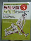【書寶二手書T1/養生_PIU】痠痛拉筋解剖書_布萊德.華克