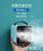 空調扇小空調扇制冷風扇家用小型水冷空調宿舍神器迷你冷氣機移動便攜式榮耀 新品