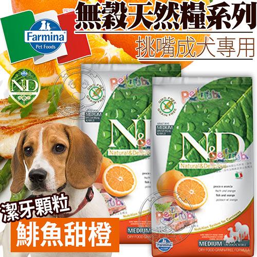 【培菓幸福寵物專營店】(送購物金700元) 法米納》ND挑嘴成犬天然無穀糧鯡魚甜橙(小顆粒)-7kg