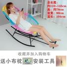 搖椅躺椅現代簡約成人藤椅彩色搖搖椅陽台午休睡椅老懶人【快速出貨免運】