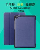 ASUS平版皮套 Zenpad 10 Z300M Z300CNL Z300C / 3S 10 Z500M Z500KL 智能 休眠 喚醒 卡斯特 保護套