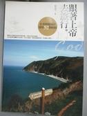 【書寶二手書T1/宗教_HPA】跟著上帝去旅行:在英格蘭海岸發現52個祝福_依品凡