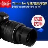 斯丹德 72mm遮光罩for佳能 6d 600d尼康 d90 d800通用型 金屬螺紋 3c優購