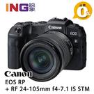 【24期0利率】申請送1千禮券 Canon EOS RP+RF 24-105mm f4-7.1 IS STM 佳能公司貨 全片幅無反