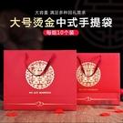 喜糖袋 結婚手提袋大號中國風創意禮品袋婚慶用品婚禮紅色回禮袋喜糖袋子
