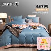 雙人床罩被套組輕奢刺繡款水洗棉床上四件套被套床單床笠三件套夏季【樂淘淘】
