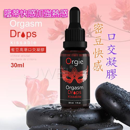 【紫星情趣用品】葡萄牙Orgie-Drops Kissable 陰蒂快感加強熱感口交凝膠-30ml(X00007)