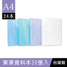 珠友 HP-10023 A4 透明果凍PP超薄資料本/20張入(24本)