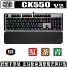 [地瓜球@] Cooler Master CK550 V2 RGB 機械式鍵盤 青軸 茶軸 紅軸