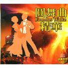 圓舞曲精華CD (5片裝)...
