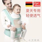 嬰兒背帶 腰凳 四季多功能通用 寶寶坐凳前抱式小孩子抱帶腰登 小艾時尚