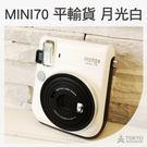 【東京正宗】富士 Fujifilm instax mini 70 拍立得 相機 平輸貨 月光白