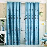 窗簾臥室兒童房男生男孩藍色簡約現代 1.5X2.7公尺 1色 可定做 夢露時尚女裝