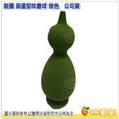 銳攝 RECSUR RS-1305 小葫蘆型吹塵球 英連公司貨 吹力強 雙氣囊 綠色 福字吹球