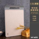 小麥秸稈菜板廚房家用刀板切水果砧板面板塑料案板宿舍粘板切菜板 QG25900『Bad boy時尚』
