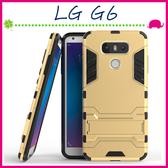 LG G6 H870m 5.7吋 鎧甲系列保護殼 自帶支架 變形盔甲手機殼 二合一手機套 全包款保護套 鋼鐵俠外殼