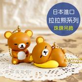 菲林因斯特《 拉拉熊 珠鍊吊飾 》 日本進口 San-X Rilakkuma 懶懶熊 鬆弛熊 掛飾 共兩款