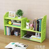 書架簡易桌上書架兒童桌面收納置物架簡約現代伸縮學生旋轉小書架CY『小淇嚴選』