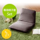 美姿和室休閒椅 A455 和樂精選 美姿提臀 低背和室椅-S 和樂音色可拆洗